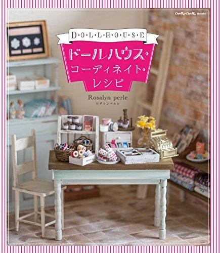 ドールハウス・コーディネイト・レシピ (Dolly*Dolly BOOKS(ドーリィドーリィブックス))の詳細を見る