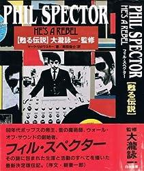 フィル・スペクター―甦る伝説