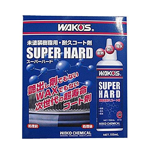 ワコーズ SH-R スーパーハード 未塗装樹脂用耐久コート剤 W150 150ml W150 [HT...