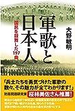 軍歌と日本人 国民を鼓舞した197曲