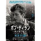 ボブ・ディラン・ドキュメンタリー・シリーズ VOL.1 ボブ・ディラン/我が道は変る ~1961-1965 フォークの時代~ [Blu-ray]