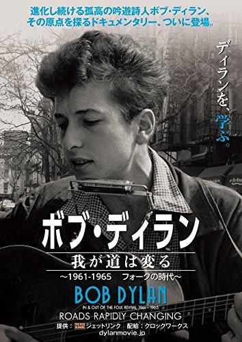 ボブ・ディラン・ドキュメンタリー・シリーズ VOL.1 我が道は...[Blu-ray/ブルーレイ]