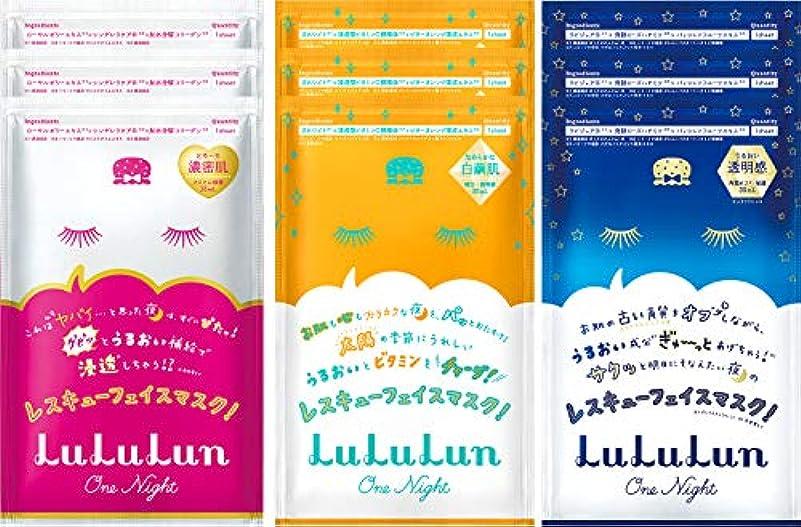 訪問平凡両方【Amazon限定】フェイスマスク ルルルン ワンナイトレスキュー 保湿 角質 ビタミン 各3枚3種9枚セット