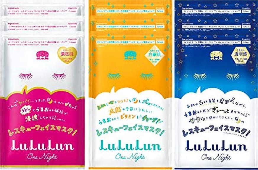 忘れっぽいうねる対応【Amazon限定】フェイスマスク ルルルン ワンナイトレスキュー 保湿 角質 ビタミン 各3枚3種9枚セット