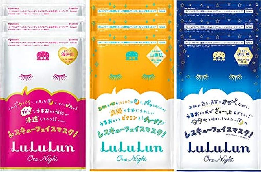 インレイ現実には呪われた【Amazon限定】フェイスマスク ルルルン ワンナイトレスキュー 保湿 角質 ビタミン 各3枚3種9枚セット