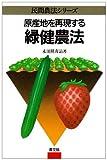 原産地を再現する緑健農法 (民間農法シリーズ)