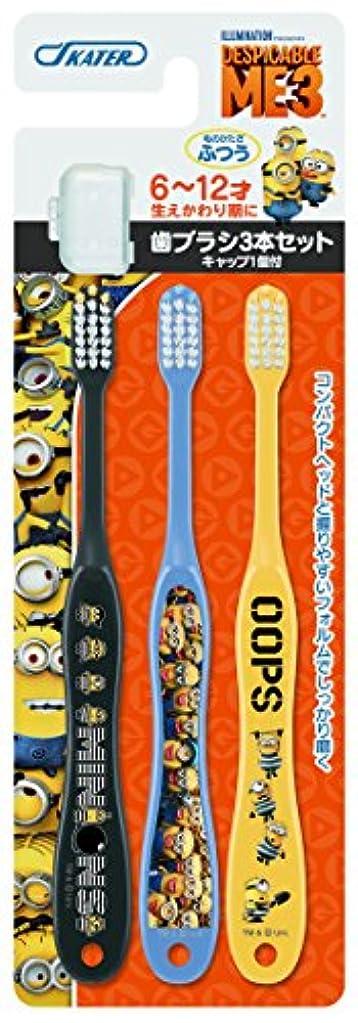 必要条件憂慮すべき笑いスケーター キャップ付 歯ブラシ 小学生用 (6-12才) 毛の硬さ普通 3本組 ミニオンズ 3 TB6T