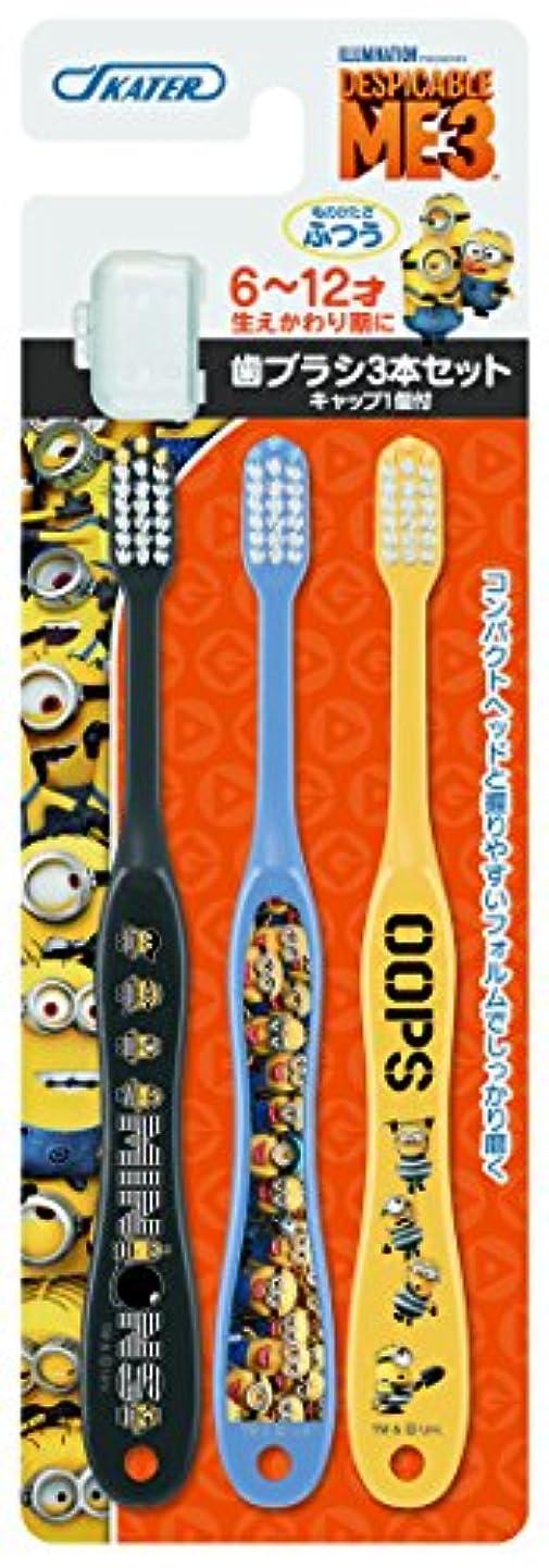 どういたしまして変成器棚スケーター キャップ付 歯ブラシ 小学生用 (6-12才) 毛の硬さ普通 3本組 ミニオンズ 3 TB6T