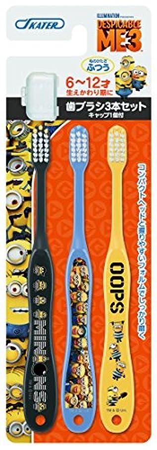 政府来て識別するスケーター キャップ付 歯ブラシ 小学生用 (6-12才) 毛の硬さ普通 3本組 ミニオンズ 3 TB6T