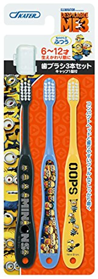 贈り物デザート柱スケーター キャップ付 歯ブラシ 小学生用 (6-12才) 毛の硬さ普通 3本組 ミニオンズ 3 TB6T