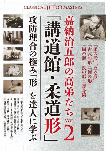 嘉納治五郎の高弟たち VOL.2「講道館・柔道形」 攻防理合の極み「形」を達人に学ぶ [DVD]