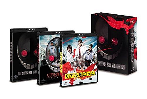 [画像:リアル鬼ごっこ 劇場版 Blu-ray BOX (初回限定生産)]