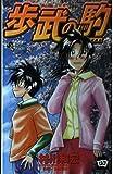 歩武の駒 4 (少年サンデーコミックス)