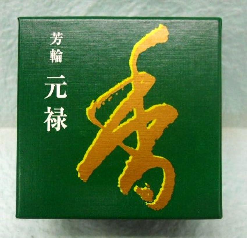 《茶道具?お香》お香 芳輪?元禄 渦巻10枚 松栄堂製 (時間指定可)