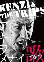 KENZI&THE TRIPS アキラメナイ歌DVD