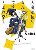 大魔法使いなんです…よね? / U‐temo のシリーズ情報を見る