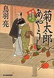 菊太郎あやうし―剣客同心親子舟 (時代小説文庫)