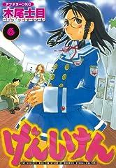 げんしけん(6) (アフタヌーンコミックス)