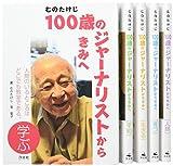 100歳のジャーナリストからきみへ(全5巻)