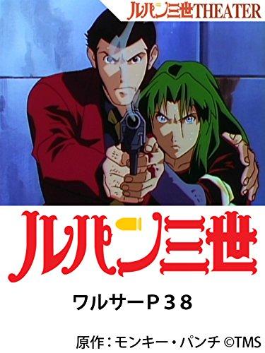 ルパン三世 TV SPECIAL ワルサーP38