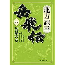 岳飛伝 八 龍蟠の章 (集英社文庫)