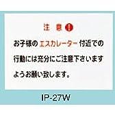 案内プレート ご注意 エスカレーター 【IP-27W】[えいむ 案内 プレート インフォメーション サイン 看板]