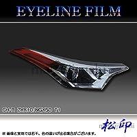 松印 アイラインフィルム C-HR ZYX10/NGX50 タイプ1 【カラー:クリアディープピンク】 【分割なし加工】
