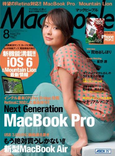 Mac People (マックピープル) 2012年 08月号 [雑誌]の詳細を見る