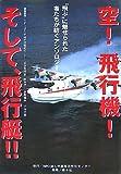 """空!飛行機!そして、飛行艇!!―""""飛ぶ""""に魅せられた者たちが紡ぐアンソロジー"""