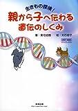 親から子へ伝わる遺伝のしくみ―生きもの探検! (チャートBOOKS)