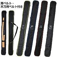 リップストップ 竹刀袋(3本入れ) 肩ベルト?木刀用ベルト付き
