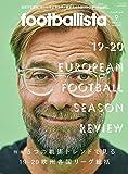 footballista(フットボリスタ) 2020年9月号 Issue080