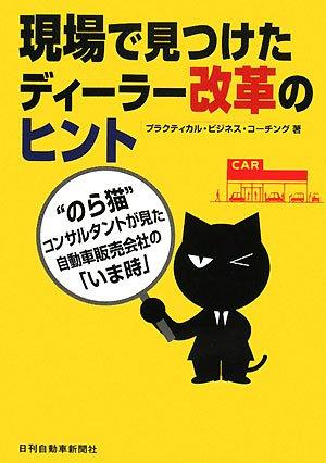 現場で見つけたディーラー改革のヒント—のら猫コンサルタントが見た、自動車販売会社の「いま時」