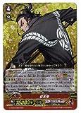 カードファイトヴァンガード / G-TB02 / 006 日本号 RRR