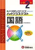 ハイクラステスト国語小2