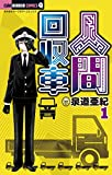人間回収車(1) (ちゃおコミックス)