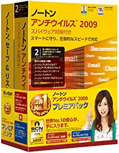 【旧商品】Norton AntiVirus 2009 Premiere Pack