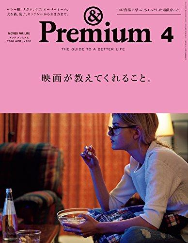 & Premium (アンド プレミアム) 2016年 4月号 [雑誌]の詳細を見る