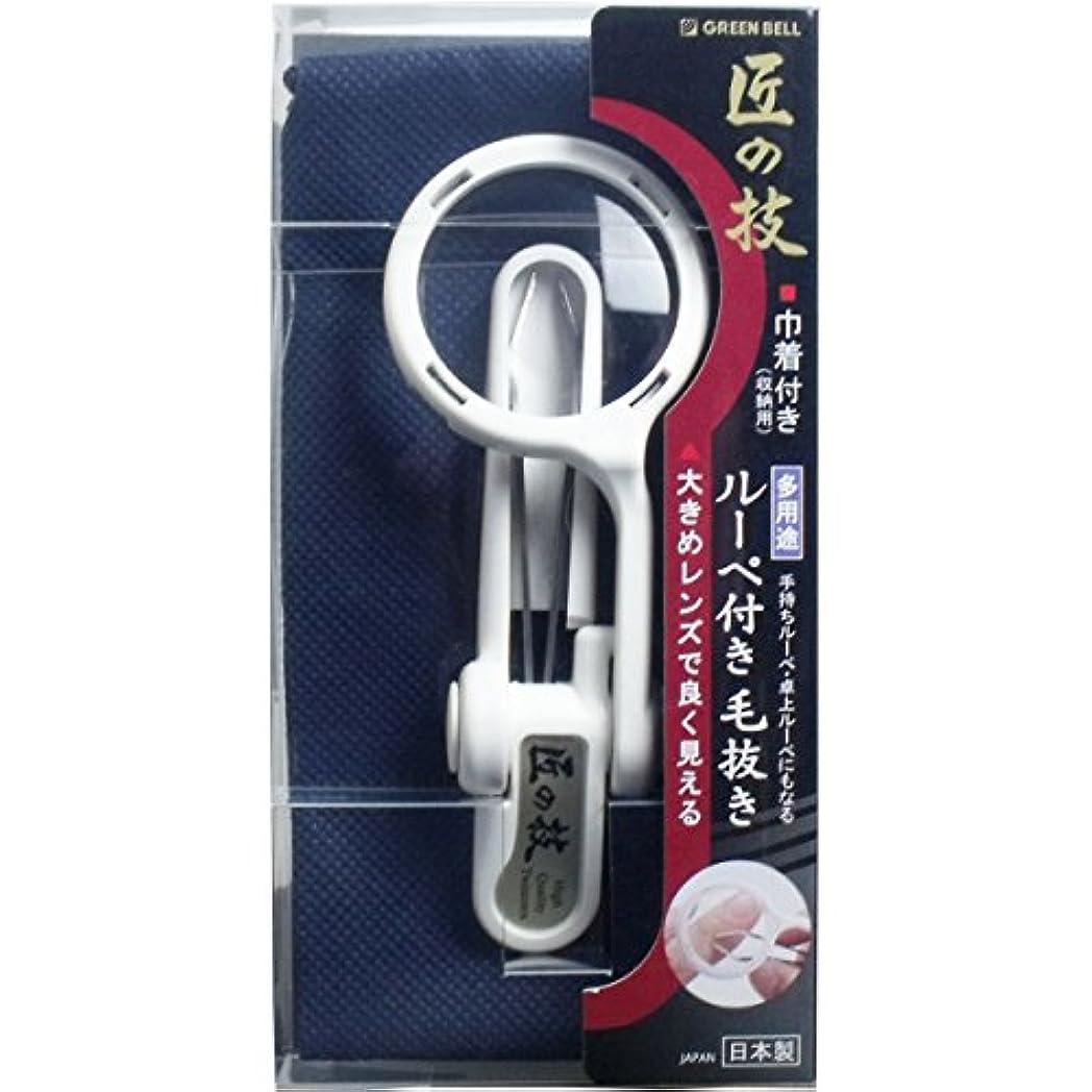 でもタイルクルーグリーンベル:匠の技ルーペ付き毛抜き(巾着付き) G-1005 001483000076