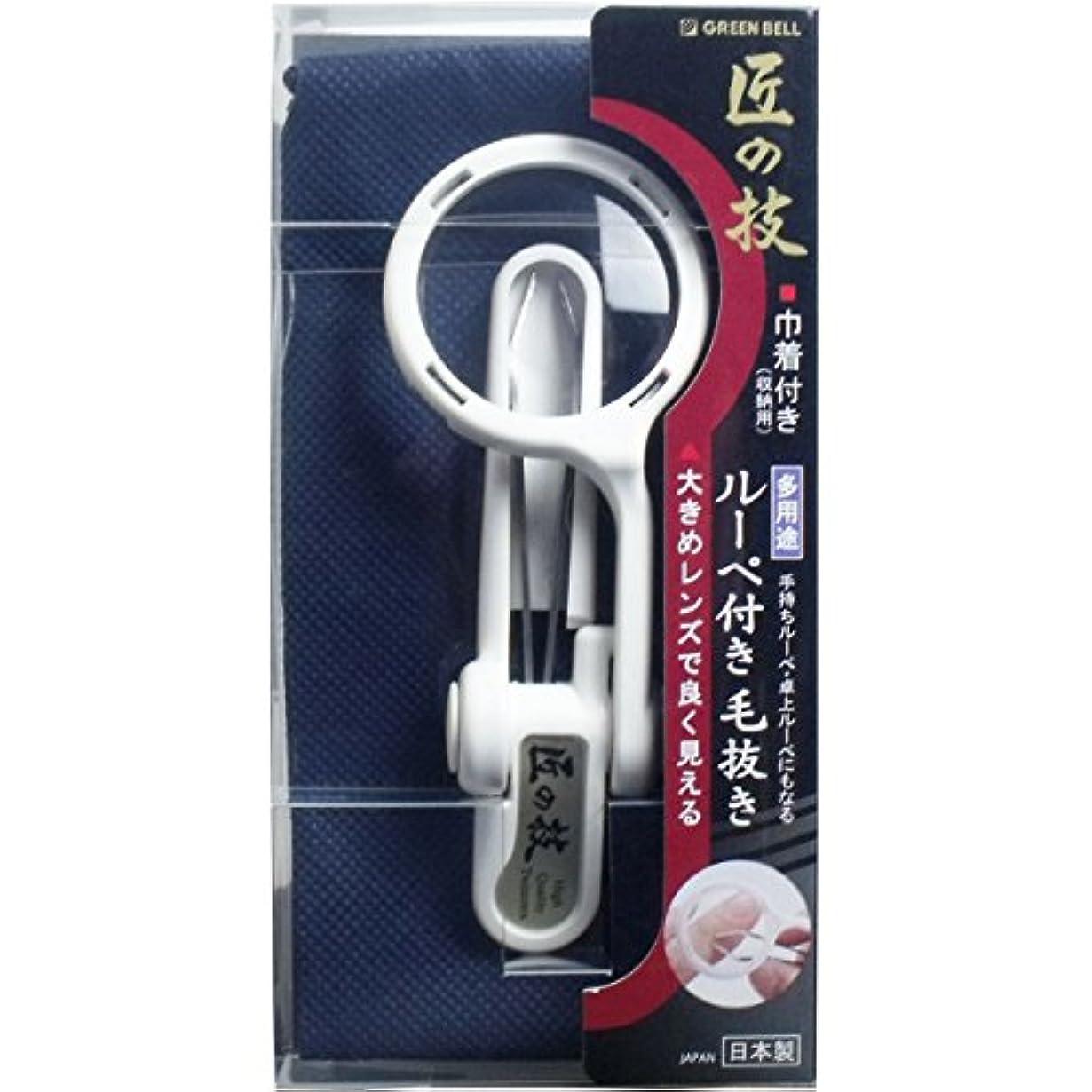 趣味美的売るグリーンベル:匠の技ルーペ付き毛抜き(巾着付き) G-1005 001483000076
