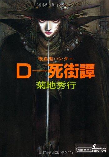 Dー死街譚 (朝日文庫 き 18-4 ソノラマセレクション 吸血鬼ハンター 4)の詳細を見る