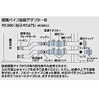ノーリツ 循環パイプ撞続アダプターB (0630501) 給湯器
