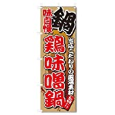のぼり のぼり旗 味自慢 鶏味噌鍋(W600×H1800)