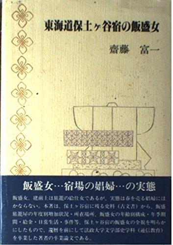 東海道保土ヶ谷宿の飯盛女