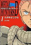 メタルハンターズD (1) (ぶんか社コミックス)