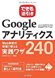 「できる逆引き Googleアナリティクス Web解析の現場で使える実践ワザ240 ユニバーサルアナリ...」販売ページヘ