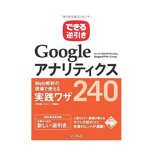 できる逆引き Googleアナリティクス Web...の商品画像