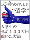 お金の作れる留学: 大学生の私が100万円稼いだ方法