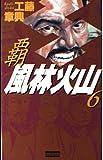 覇 風林火山〈6〉 (歴史群像新書)