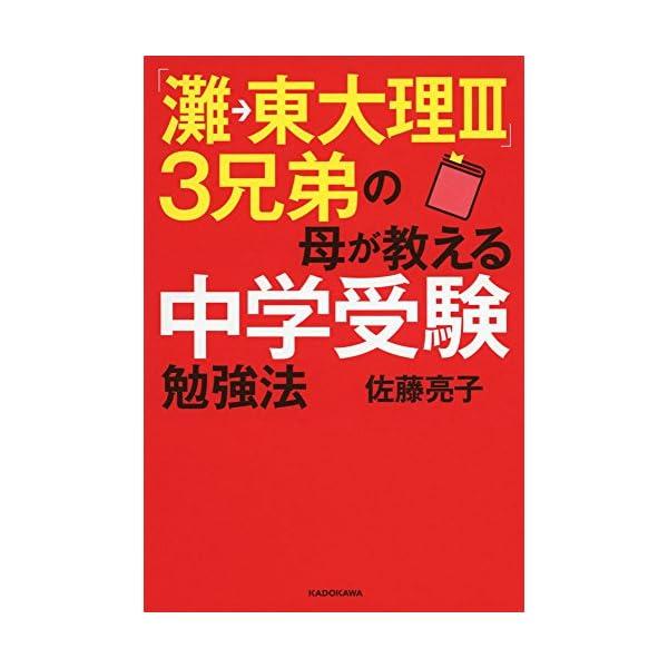「灘→東大理III」3兄弟の母が教える中学受験勉強法の商品画像